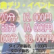 「激安イベント開催中」08/14(火) 23:05 | 倉敷デリヘルのお得なニュース
