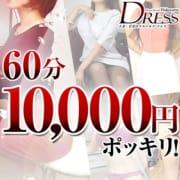 「大人気イベントにつきポッキリ継続決定!!!」11/01(木) 02:25 | DRESS(ドレス)のお得なニュース