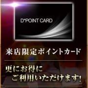 「◇D*POINT CARDご案内◇」11/01(木) 02:25 | DRESS(ドレス)のお得なニュース