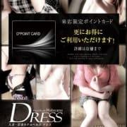 「◇D*POINT CARDご案内◇」08/24(土) 21:18 | DRESS(ドレス)のお得なニュース