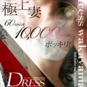 「大人気イベントにつきポッキリ継続決定!!!」08/24(土) 21:18 | DRESS(ドレス)のお得なニュース
