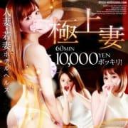 「大盤振舞!破格の4000円割引でハイクラス極上妻が♪」05/07(金) 22:26 | DRESS(ドレス)のお得なニュース