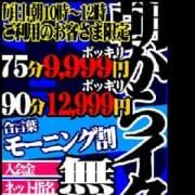 「朝から一発!OPEN~12時までは【モーニング割】」05/27(日) 10:30 | ギン妻パラダイス 和歌山店のお得なニュース