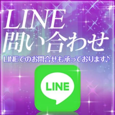 「LINEでのお問合せも承っております♪」10/09(月) 02:27 | Candy~キャンディ~ 舞鶴店のお得なニュース