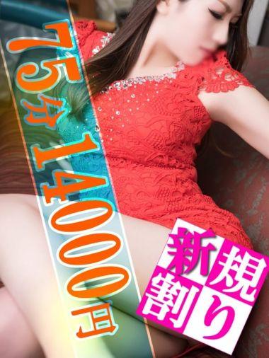 ◆ご新規様割り◆ プラチナ - 堺風俗