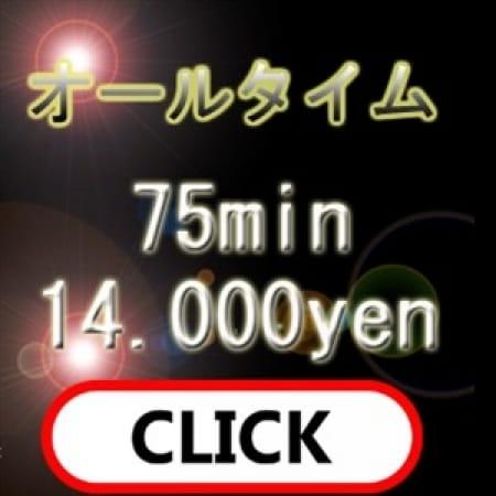「◆駅チカ限定イベント開催中!!◆」12/19(火) 01:33   プラチナのお得なニュース