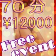 「◆超お得♪70分12000円~ご来店限定イベント◆」05/20(日) 07:52 | プラチナのお得なニュース
