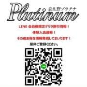 「プラチナではライン会員様を募集しています♪」08/17(金) 21:31 | プラチナのお得なニュース