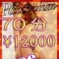 プラチナの速報写真