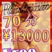 「来店限定!!全コース2000円OFFのお得情報!!」11/13(火) 15:36 | プラチナのお得なニュース