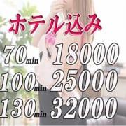 「◆ホテル代込み70分→18,000円!?激得イベント開催中◆」06/16(火) 02:08 | プラチナのお得なニュース