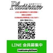 「プラチナではライン会員様を募集しています♪」08/14(金) 08:38 | プラチナのお得なニュース