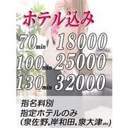 「◆ホテル代込み70分→18,000円!?激得イベント開催中◆」12/05(土) 14:34   プラチナのお得なニュース