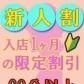 大阪 日本橋・谷九サンキューの速報写真