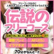 「伝説の70分9800円!!」07/11(土) 05:00 | 大阪 日本橋・谷九サンキューのお得なニュース