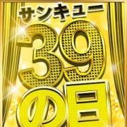 「3と9の日はサンキューの日イベント開催」06/24(木) 02:03 | 日本橋・谷九サンキューのお得なニュース