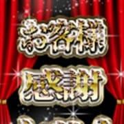 「★お客様感謝イベント60分・80分限定イベント★」06/20(水) 12:10 | ロイヤルオアシスのお得なニュース