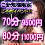 「激安予約イベント!!」04/26(金) 02:20 | スピードエコ天王寺店のお得なニュース
