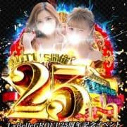 【LaBelleGROUP25周年】|スピードエコ天王寺店