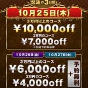 「【大注目】25周年記念イベント!!」10/04(木) 16:30 | 奥様クラブのお得なニュース