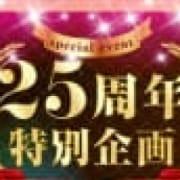 「★☆★【25周年特別企画】★☆★」10/15(月) 17:21 | 奥様クラブのお得なニュース