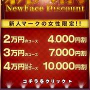 「【新人奥様★割引適用】」09/05(土) 11:18   奥様クラブのお得なニュース