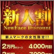 「【新人割引実施中】!!」09/23(水) 23:31   奥様クラブのお得なニュース