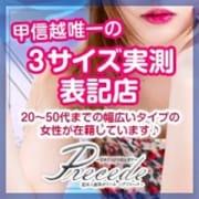 「あの子のブログを読んで割引GET」08/25(火) 15:05 | Precede Girls&Ladies 松本駅前店のお得なニュース
