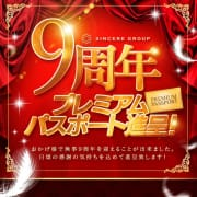 ☆祝☆9周年~9th Anniversary~ Precede Girls&Ladies 松本駅前店