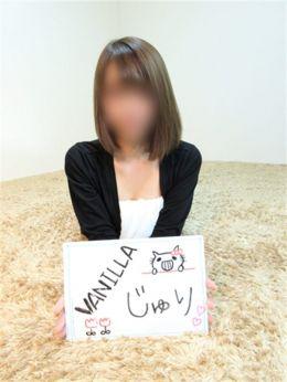 じゅり | VANILLA - 松本・塩尻風俗