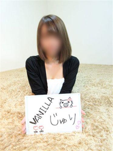 じゅり|VANILLA - 松本・塩尻風俗
