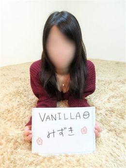 みずき | VANILLA - 松本・塩尻風俗