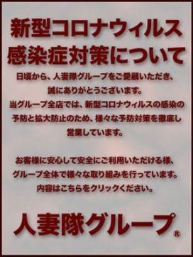 コロナ防止|松本人妻隊で評判の女の子