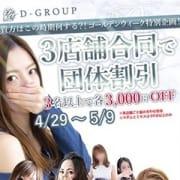 グループ総出でおもてなし☆GW特別団体割引実施♪|DIE-SEL