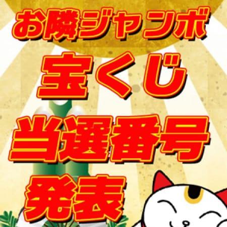 「お隣ジャンボ宝くじ 結果発表!!」01/02(火) 13:21   隣の奥様 四日市本店のお得なニュース