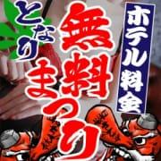 「ホテル代無料開催!!」03/24(土) 03:33 | 隣の奥様 四日市本店のお得なニュース