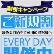 ご新規様は1000円OFF☆|隣の奥様&隣の熟女 四日市本店