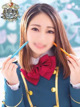 あおい☆プリンセス|名古屋風俗で今すぐ遊べる女の子