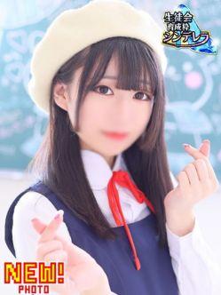 ゆりあ☆シンデレラ|JKサークルでおすすめの女の子