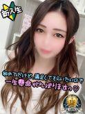 あみ☆未経験の100点笑顔|JKサークルでおすすめの女の子