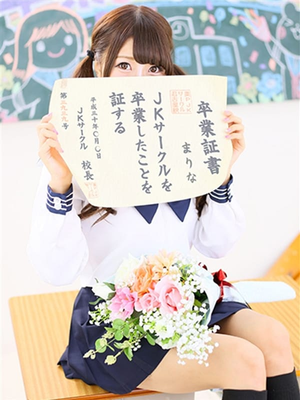 まりな(JKサークル)のプロフ写真2枚目