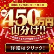 「総額450万円!金券プレゼント!」01/17(木) 17:39 | JKサークルのお得なニュース