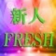 「新企画第2弾 !『新人フレッシュ!!』」08/07(火) 16:12 | 可憐な妻たち 高崎店のお得なニュース