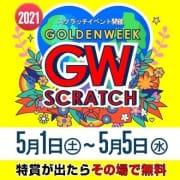 「GWスクラッチイベント開催!特賞はその場でタダ!」04/26(月) 12:54   可憐な妻たち 高崎店のお得なニュース
