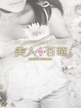 めぐ | 美人百華 - 那須塩原風俗