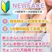 「NewFace限定特別企画!!」05/31(月) 18:58 | メンズエステNORTH 新大久保店のお得なニュース