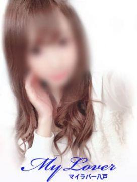 【Sコース】 業界初体験 ☆かぐや☆|My Lover八戸で評判の女の子