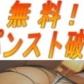 パイパニック7000円の速報写真