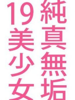 新人つむぎ | FACE - 延岡風俗