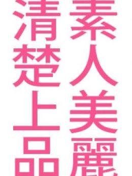体験ほなみ | FACE - 延岡風俗
